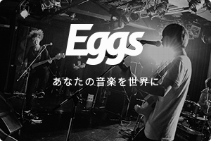 Eggs あなたの音楽を世界に